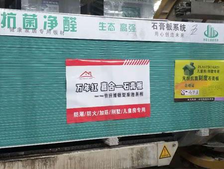 纸面石膏板价格_天津石膏板价格-临沂纸面石膏板厂